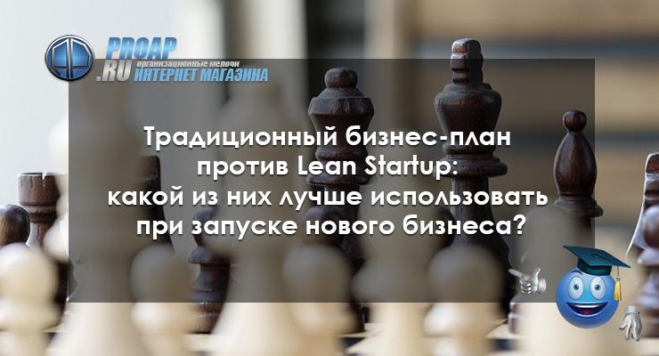 Традиционный бизнес-план против Lean Startup («Бережливого стартапа предпринимательства»): какой из них лучше использовать при запуске нового бизнеса?