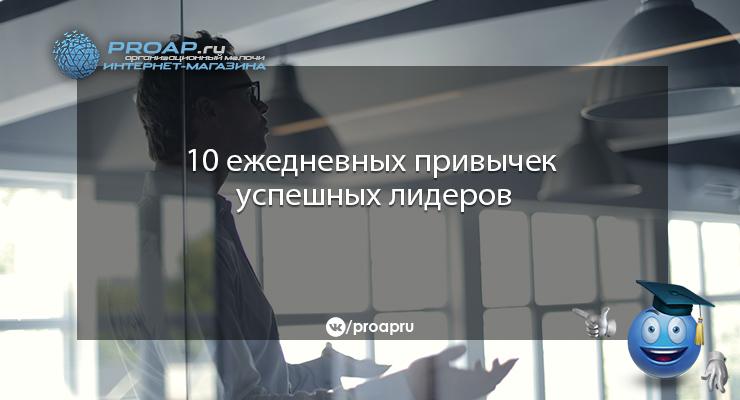 10 ежедневных привычек успешных лидеров