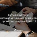 Взгляд в будущее: 5 шагов по улучшению финансовых прогнозов во время Covid-19