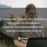 4 основных бизнес-инструмента, которые необходимы новым предпринимателям для достижения успеха