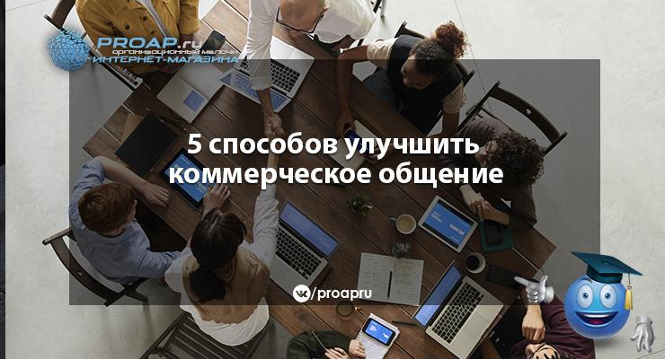 5 способов улучшить коммерческое общение