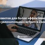 5 советов для более эффективных и увлекательных встреч в Zoom