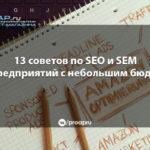 13 советов по SEO и SEM для предприятий с небольшим бюджетом